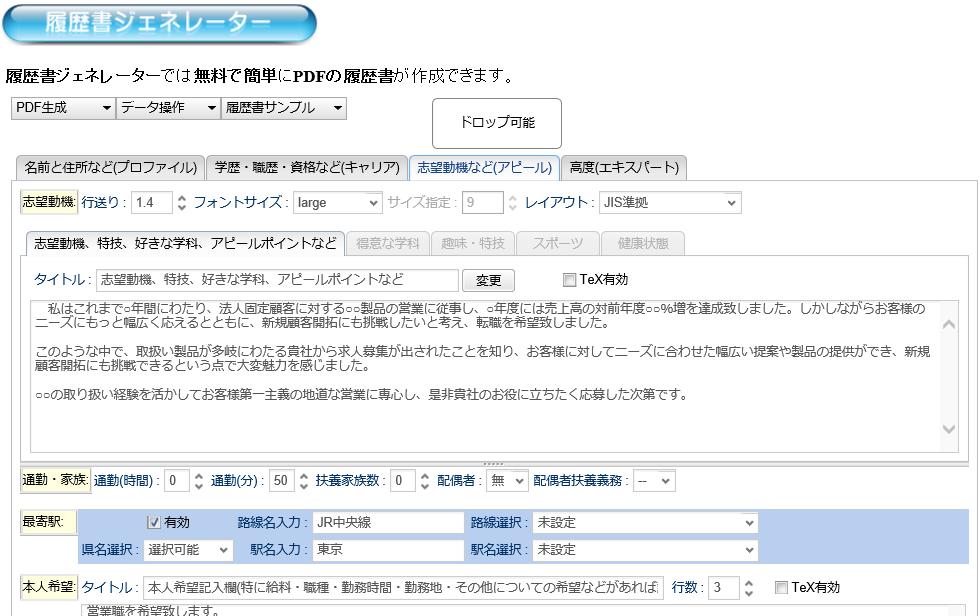 履歴書ジェネレータ2.0
